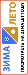Zimaletto.by - Магазин оптовой торговли обувью, одеждой и аксессуарами